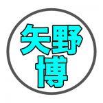 矢野博(やのひろし)